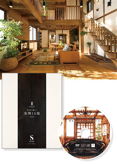 理想の木の家づくり3点セット