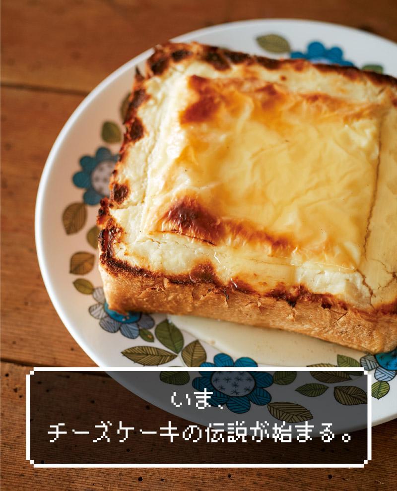 写真:食パンdeチーズケーキ「いま、チーズケーキの伝説が始まる。」