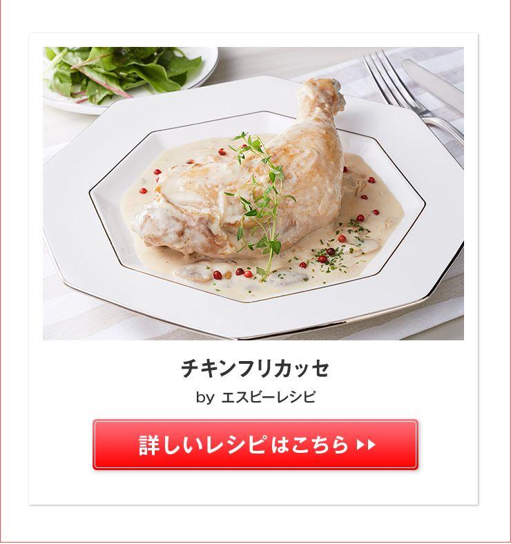 チキンフリカッセ>>