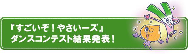 『すごいぞ!やさいーズ』ダンスコンテスト結果発表!
