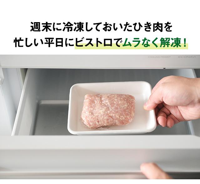 週末に冷凍しておいたひき肉を忙しい平日にビストロでムラなく解凍!