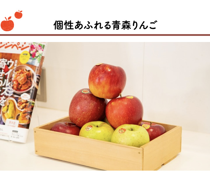 個性あふれる青森りんご