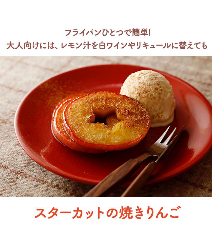 スターカットの焼きりんご