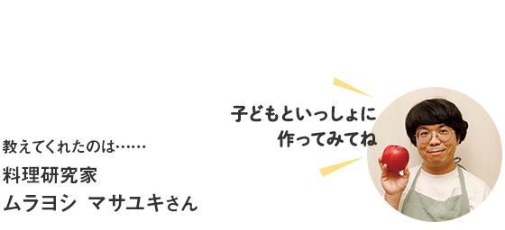 ムラヨシ マサユキさん