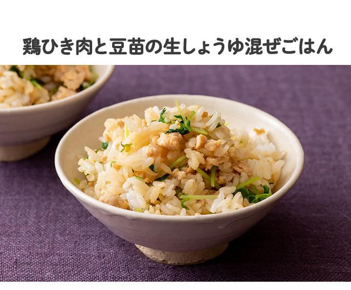 鶏ひき肉と豆苗の生しょうゆ混ぜごはん