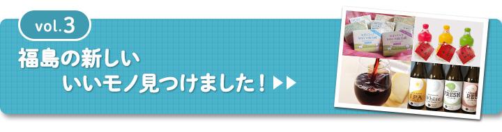 「おいしい福島」食材めぐりvol.3