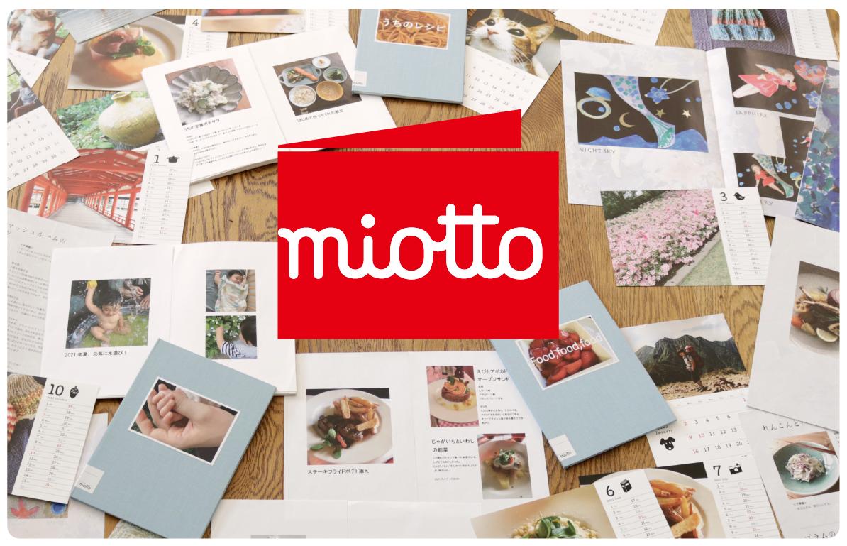 miottoフォトブック&カレンダー新発売