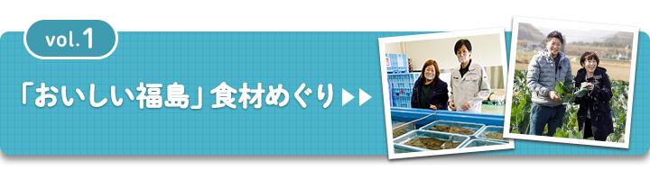 「おいしい福島」食材めぐりvol.1