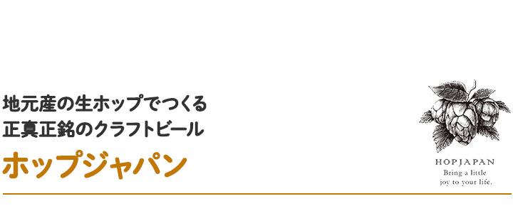 ホップジャパン