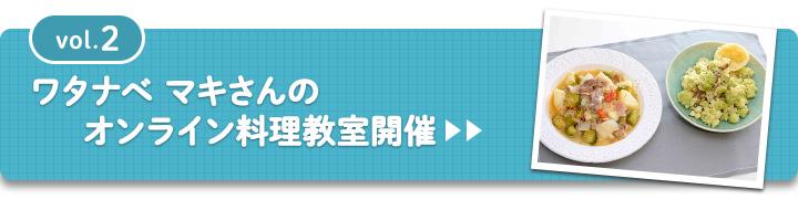 ワタナベ マキさんのオンライン料理教室開催