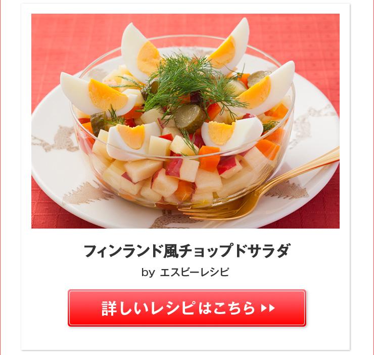 フィンランド風チョップドサラダ