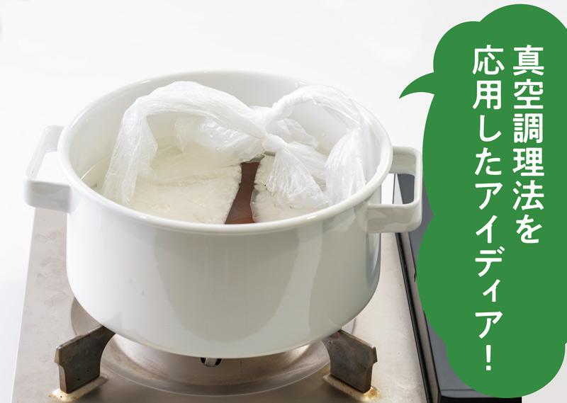 お湯ポチャレシピ 真空調理法を応用した非常時の調理法