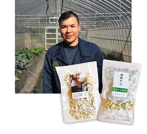 岡田アントニールイスさんの切り干し大根・乾燥野菜