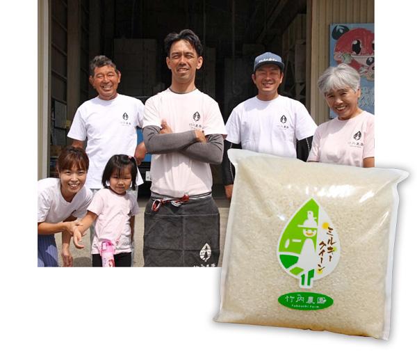 竹内農園 竹内孝輔さんのミルキークイーン無洗米