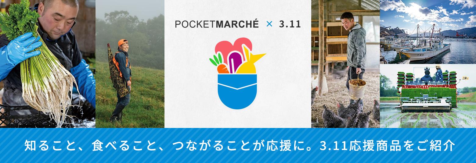 ポケットマルシェ×3.11