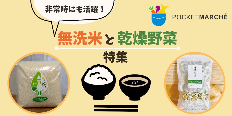 ポケットマルシェ 無洗米と乾燥野菜特集