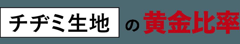 チヂミ生地の黄金比率