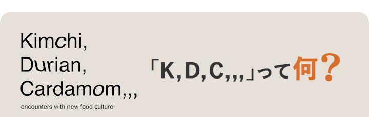 「K, D, C,,,」って何?