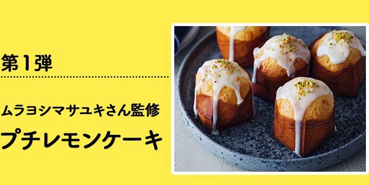 ムラヨシマサユキさん監修プチレモンケーキ