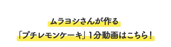 「プチレモンケーキ」1分動画はこちら!↓