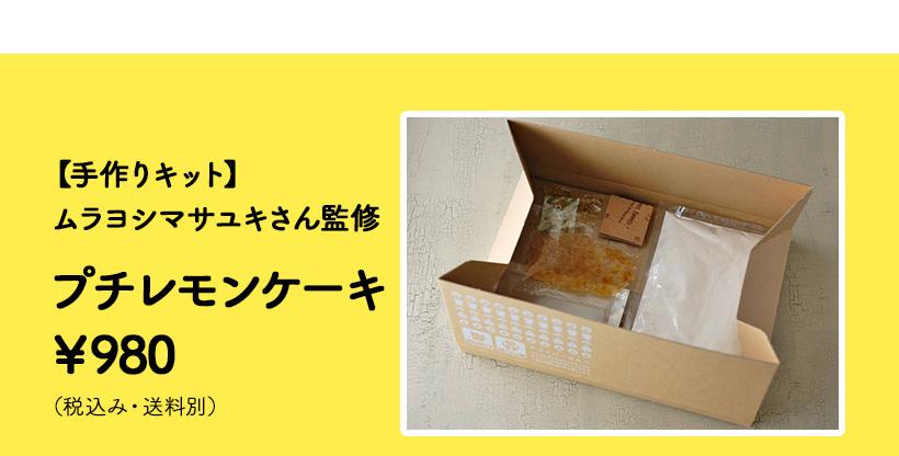 ムラヨシマサユキさん監修プチレモンケーキ¥980(税込み・送料別)