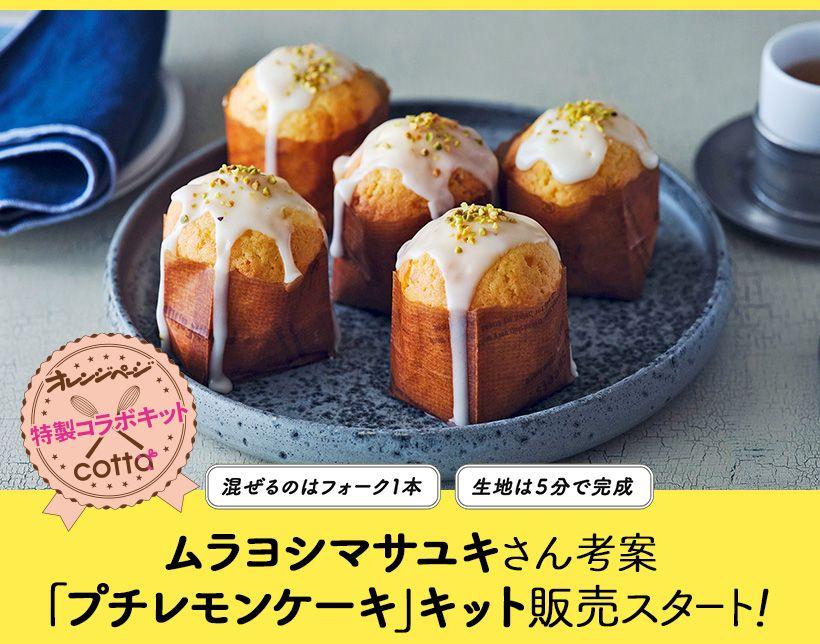 ムラヨシマサユキさん考案「プチレモンケーキ」キット販売スタート!