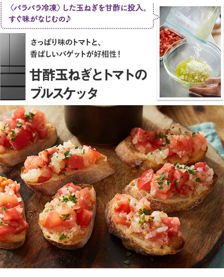 甘酢玉ねぎとトマトのブルスケッタ レシピはこちら>>