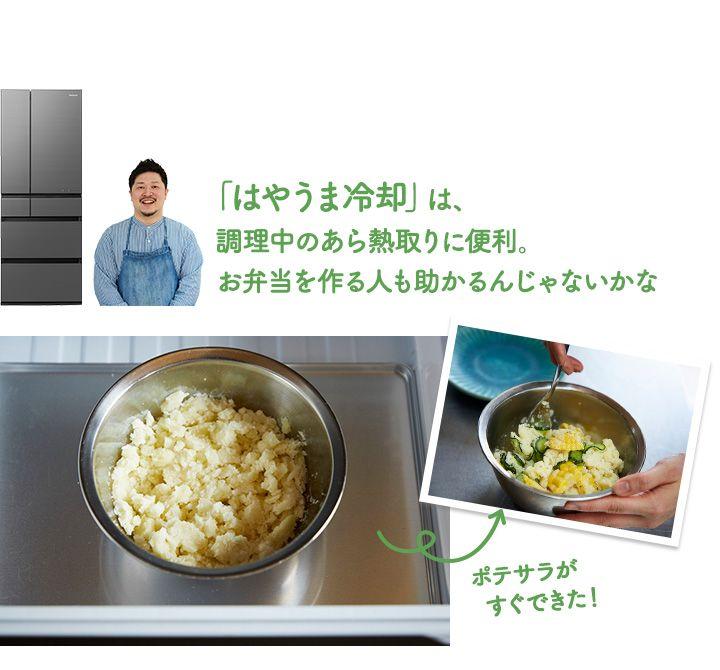 「はやうま冷却」は、調理中のあら熱取りに便利。
