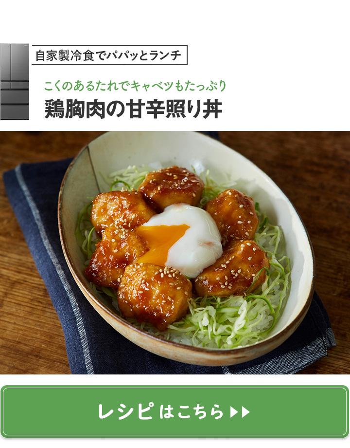 鶏胸肉の甘辛照り丼 レシピはこちら>>