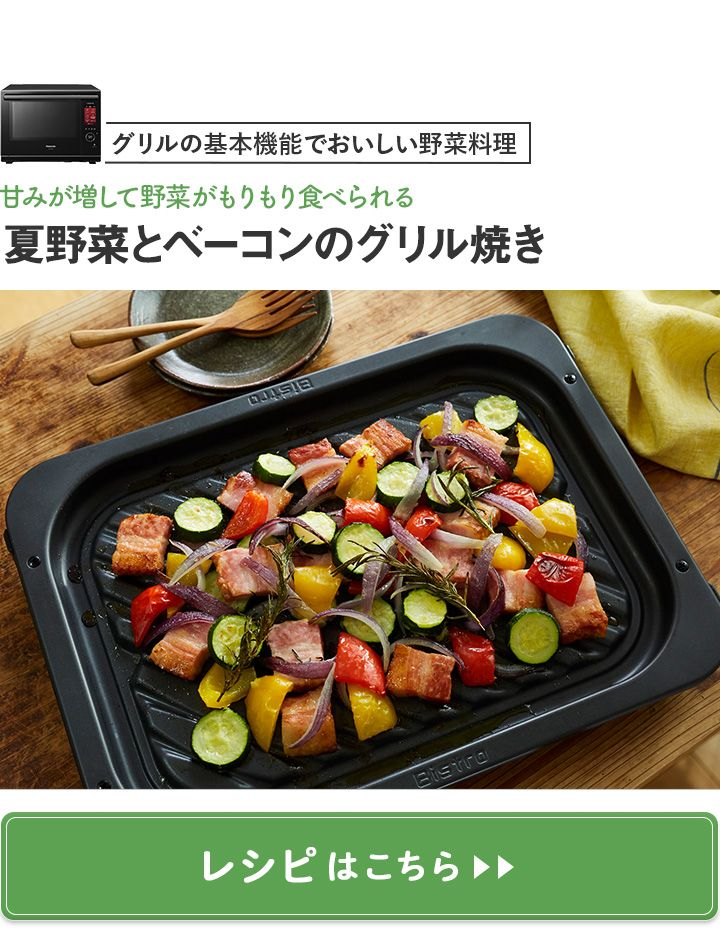 夏野菜とベーコンのグリル焼き レシピはこちら>>