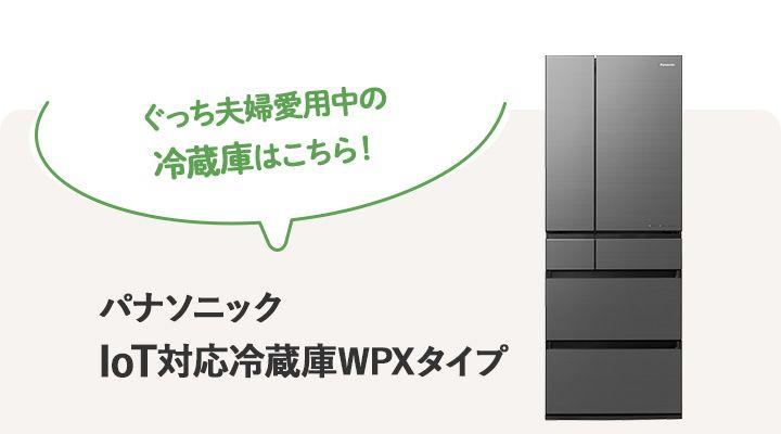 パナソニックIoT対応冷蔵庫WPXタイプ