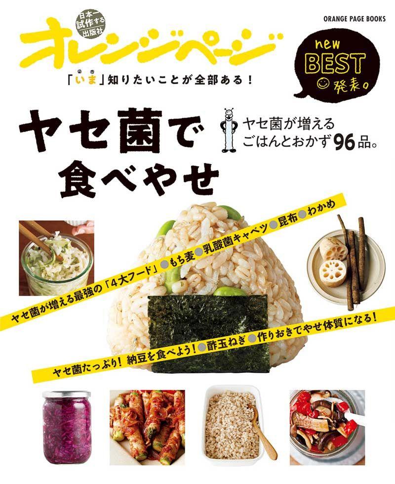 ヤセ菌で食べやせ 表紙