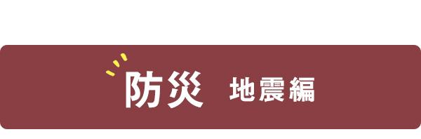 防災地震編