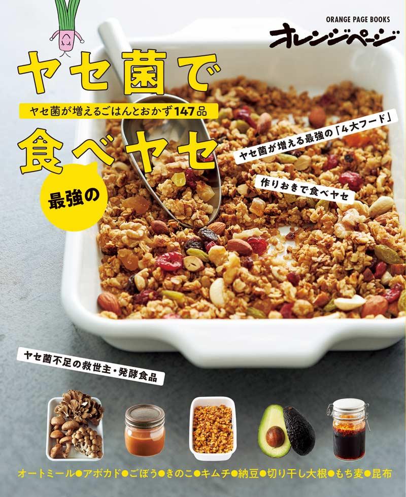 ヤセ菌で最強の食べヤセ 表紙