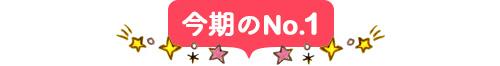 【画像】◆今期のNo.1