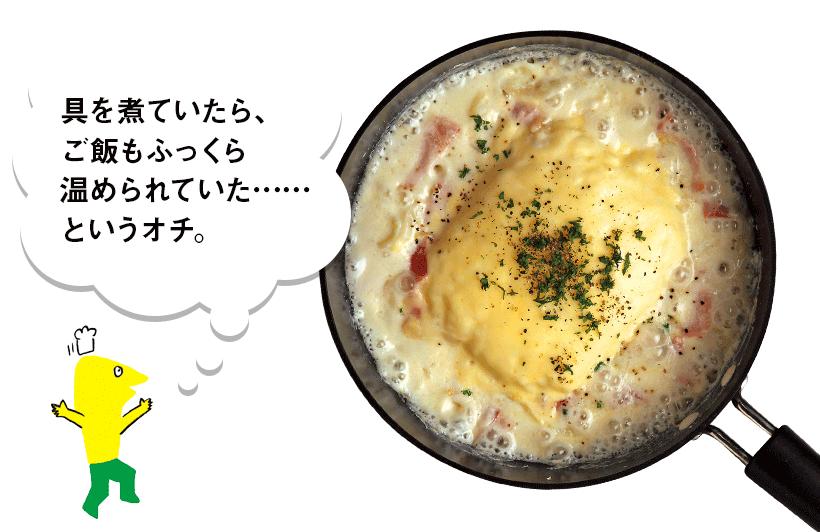 ダブルチーズドリア