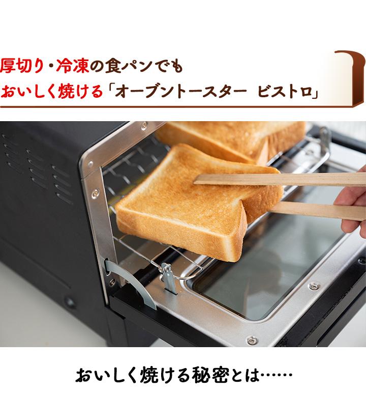 厚切り・冷凍の食パンでも おいしく焼ける「オーブントースター ビストロ」
