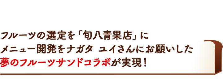 フルーツの選定を「旬八青果店」にメニュー開発をナガタ ユイさんにお願いした夢のフルーツサンドコラボが実現!