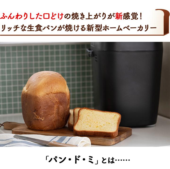 ふんわりした口どけの焼き上がりが新感覚!リッチな生食パンが焼ける新型ホームベーカリー