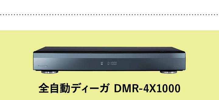 全自動ディーガ DMR-4X1000