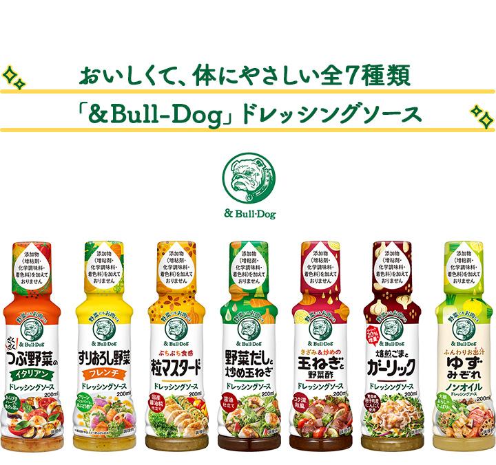 おいしくて、体にやさしい全7種類「&Bull-Dog」ドレッシングソース