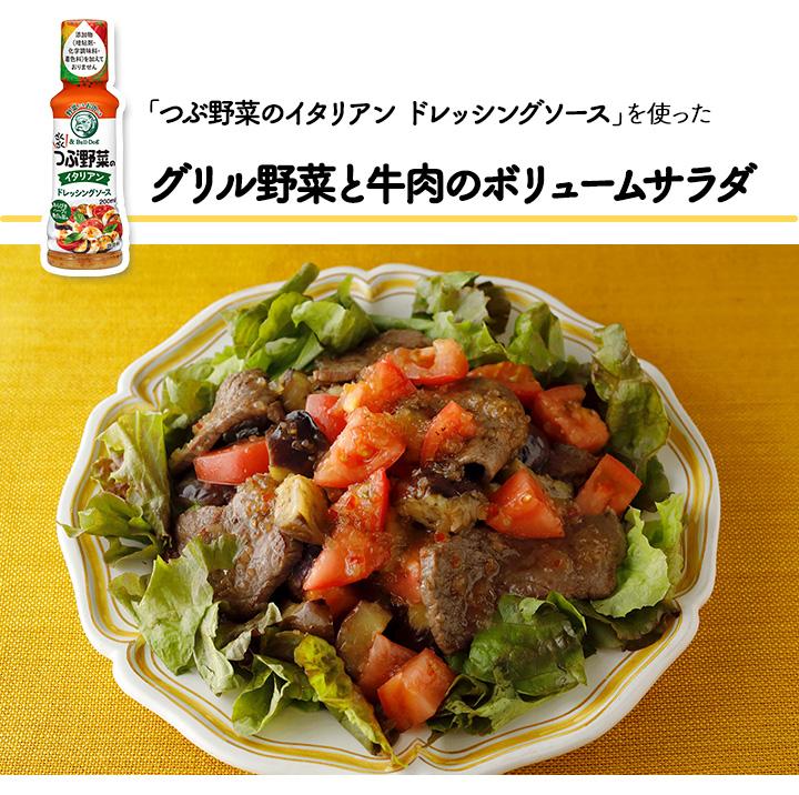『グリル野菜と牛肉のボリュームサラダ』