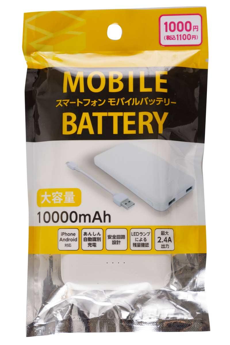 DAISOのスマートフォンモバイルバッテリー