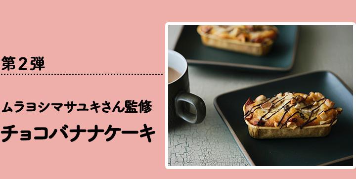 ムラヨシマサユキさん監修チョコバナナケーキ