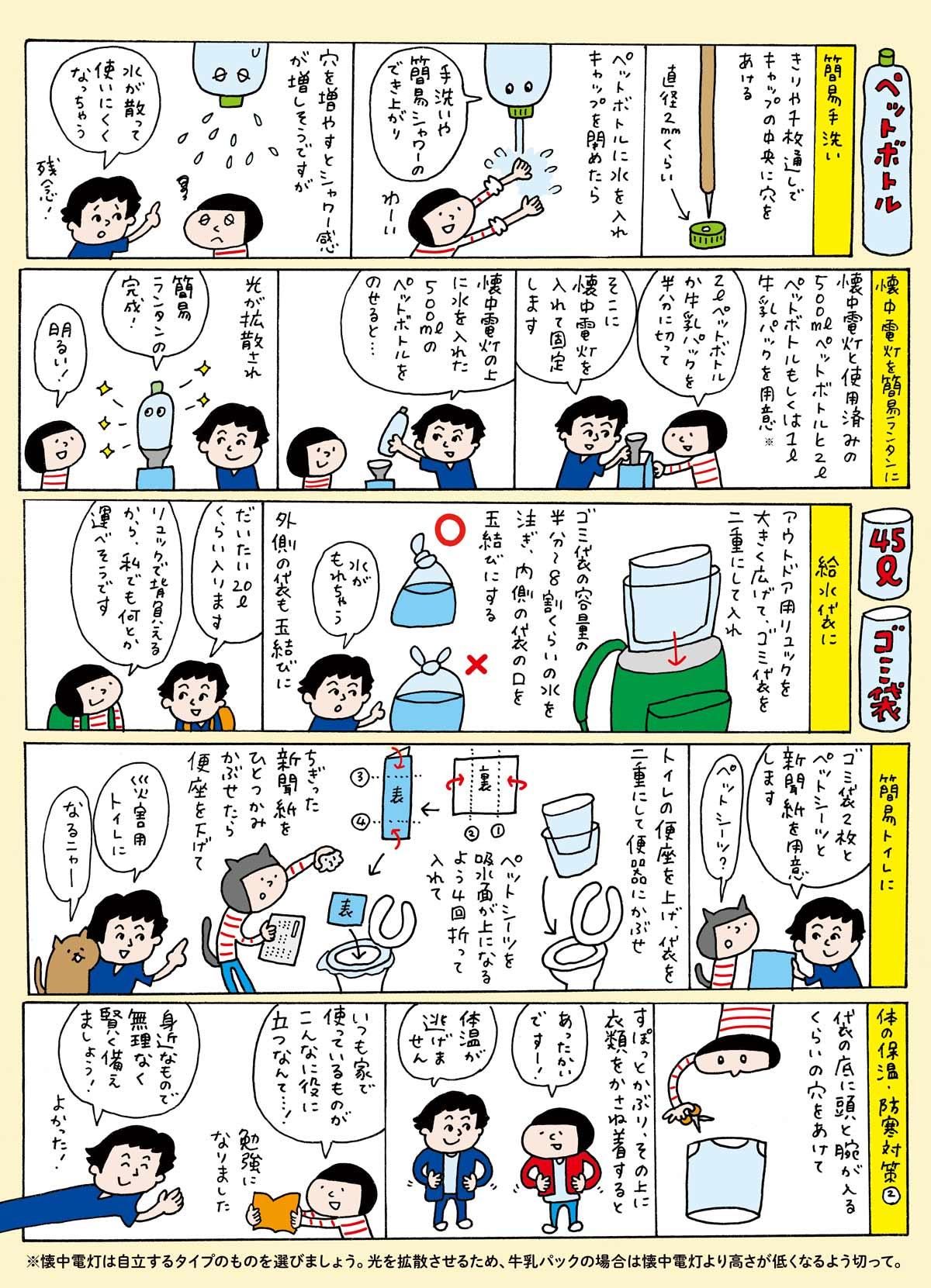 漫画:家にあるものを防災に活用してみよう 使用済みペットボトル・ゴミ袋の活用