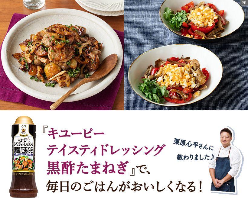 『キユーピー テイスティドレッシング 黒酢たまねぎ』で、毎日のごはんがおいしくなる!