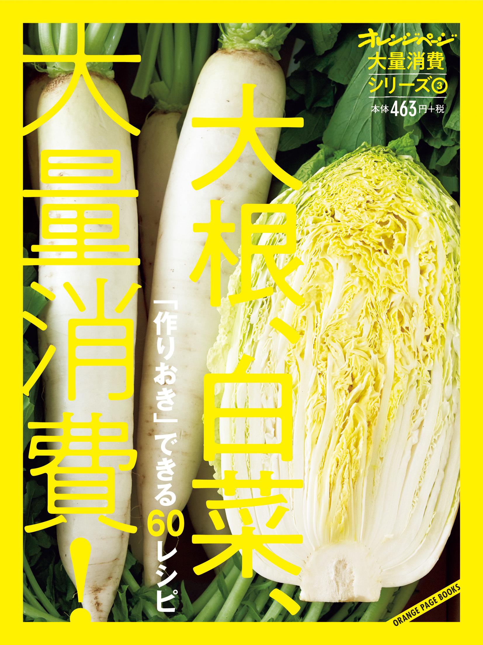 レシピ 白菜 消費 白菜を大量消費できる! 白菜を使った絶品レシピ5選