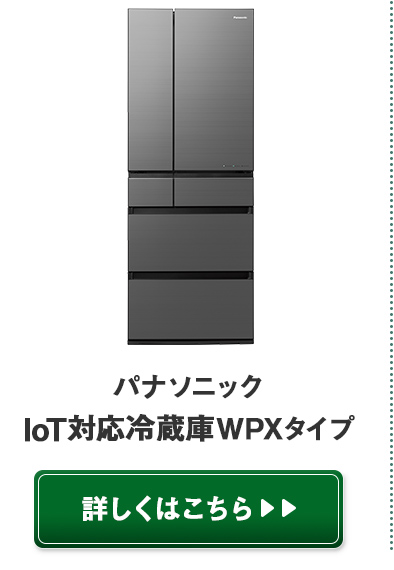 パナソニック 冷蔵庫WPXタイプ>>