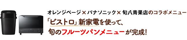 オレンジページ×パナソニック×旬八青果店のコラボメニュー>>