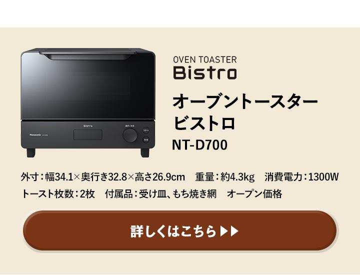 オーブントースター ビストロ NT-D700